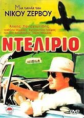 ntelirio dvd photo