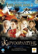 o karyothraystis dvd photo
