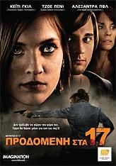prodomeni sta 17 dvd photo