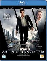 largo winch diethnis synomosia blu ray photo