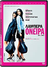 lampera oneira se dvd photo