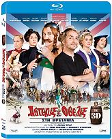 asterix kai obelix sti bretania 3d 2d blu ray photo