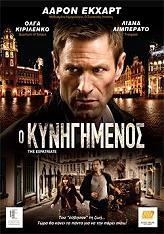 o kynigimenos dvd photo
