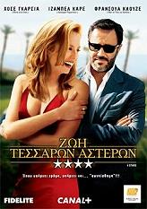 zoi tessaron asteron dvd photo