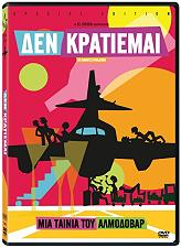 den kratiemai se dvd photo