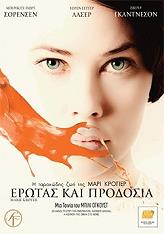 erotas kai prodosia dvd photo