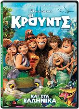 oi kroynts se dvd photo