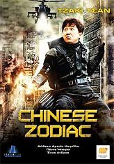 chinese zodiac dvd photo