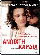 anoixti kardia dvd photo
