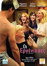 oi ergenisses dvd photo