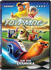 turbo se dvd photo
