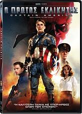captain america o protos ekdikitis dvd photo