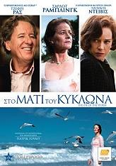 sto mati toy kyklona dvd photo