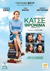 katse fronima dvd photo