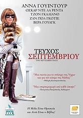 teyxos septembrioy dvd photo