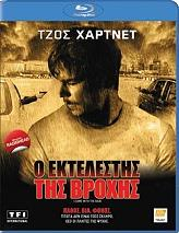 o ektelestis tis broxis blu ray photo