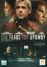 sto telos toy dromoy dvd photo