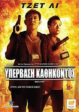 yperbasi kathikontos dvd photo