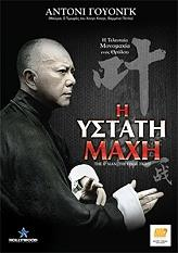 i ystati maxi dvd photo
