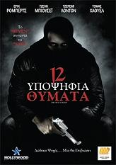 12 ypopsifia thymata dvd photo