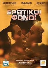 erotikoi fonoi dvd photo