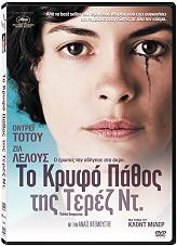 to kryfo pathos tis terez nt se dvd photo