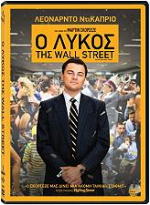 the wolf of wall street o lykos tis wall street photo