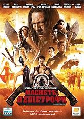 machette i epistrofi machete kills dvd photo