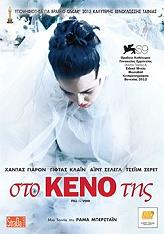 sto keno tis fill the void dvd photo