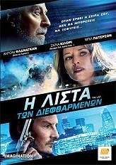 Η ΛΙΣΤΑ ΤΩΝ ΔΙΕΦΘΑΡΜΕΝΩΝ - THE LIST (DVD) ταινίες dvd   blu ray   περιπέτεια