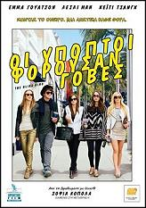 oi ypoptoi foroysan gobes the bling ring dvd photo