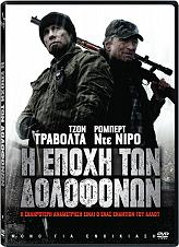 i epoxi ton dolofonon killing season dvd photo