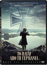 to paidi apo tin germania the hidden child dvd photo