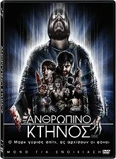 anthropino ktinos almost human dvd photo
