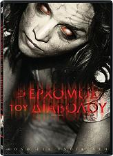 o erxomos toy diaboloy devil s due dvd photo