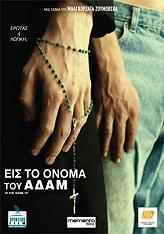 eis to onoma toy adam dvd photo