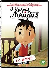 o mikros nikolas 11 to donti dvd photo