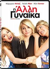 h alli gynaika dvd photo