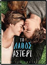 to lathos asteri dvd photo