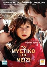 to mystiko tis mezi dvd photo