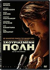 skoyriasmeni poli dvd photo