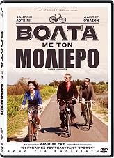 bolta me ton moliero dvd photo