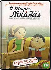 o mikros nikolas 12 dvd photo