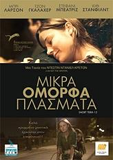 mikra omorfa plasmata dvd photo