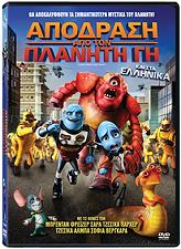 apodrasi apo ton planiti gi dvd photo