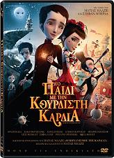 to paidi me tin koyrdisti kardia dvd photo
