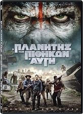 o planitis ton pithikon i aygi dvd photo