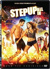 step up all in dvd photo