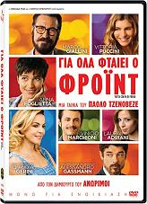 gia ola ftaiei o froint dvd photo