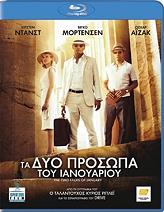 ta dyo prosopa toy ianoyarioy blu ray photo